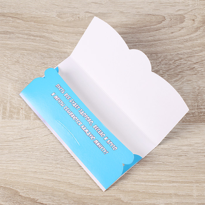 Своими руками, открытка в конверт с6